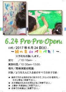 6月24日(土)プレ・プレ・オープンは「絵の具deぺたぺた!」
