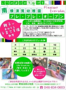 7月22日(土)のプレ・プレ・オープンは「むちゅう de 水遊び!」です。