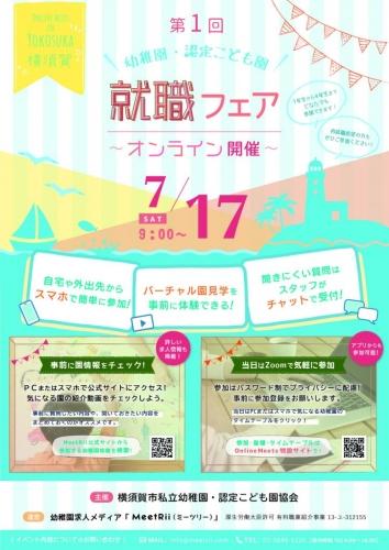 7月17日オンライン相談会のご案内!